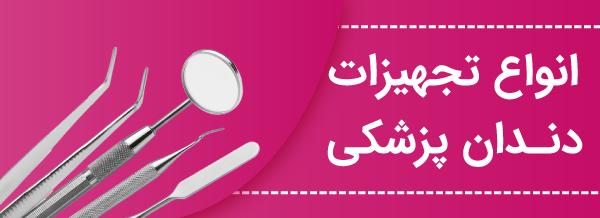 خرید انواع تجهیزات دندانپزشکی